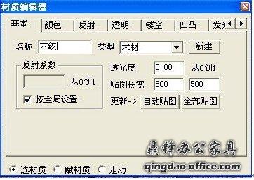 办公家具效果图--材质(2)