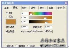 办公家具效果图之材质篇(4)颜色页面设置